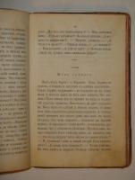 `Русские заветные сказки` А.Н.Афанасьев. Валаам, Типарским художеством монашествующей братии, Год мракобесия.