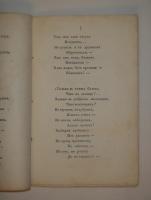 `Русские песни Н.Цыганова` Н.Цыганов. Москва, В Типографии С.Селивановского, 1834 г.