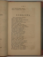 `Сочинения Державина в четырёх частях` Г.Р.Державин. С.-Петербург, В Типографии Ильи Глазунова, 1843 г.
