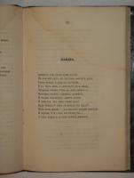 `Стихотворения Н.Огарева` Н.Огарев. Москва, В Типографии В.Грачева и К°, 1863г.