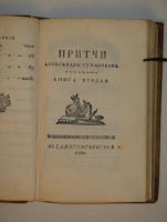 `Притчи Александра Сумарокова в трёх книгах` А.П.Сумароков. С.-Петербург, Типография Академии Наук, 1762-1769 гг.