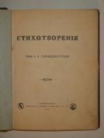 `Стихотворения` Граф А.А.Голенищев-Кутузов. С.-Петербург, Типография А.С.Суворина, 1884г.