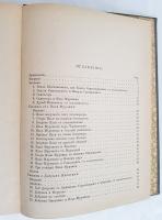 `Русские народные былины` Лев Поливанов. Москва, 1888 г.