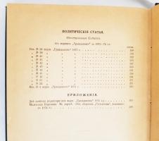 `Дневник писателя за 1873, 1876 и 1877 года` Ф.М.Достоевский. СПб, в типографии Пантелеевых, 1904 г.