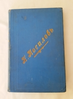 `У вогулов` К.Д. Носилов. СПб, Издание А.С.Суворина, 1904 г.