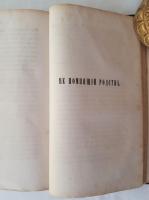 `Провинциальные воспоминания. (Из записок чудака)` И.Селиванов. Москва, В типографии Каткова и К, 1857 г.
