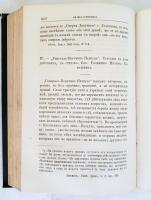 `Полное собрание сочинений И.С.Тургенева в десяти томах` И.С. Тургенев. С.-Петербург, Типография Глазунова, 1884 г.
