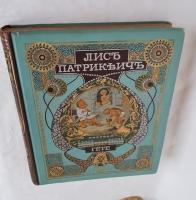 `Лис Патрикеич. Поэма в двенадцати песнях` И.В. Гете. Издание А.Ф. Маркс, 1901 год