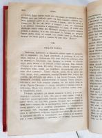 `Идиот. Полное собрание сочинений. Том 7` Ф.М. Достоевский. СПб, Типография А.С.Суворина, 1883 г.