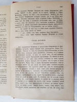 `Бесы. Полное собрание сочинений. Том 8` Ф.М. Достоевский. СПб, Типография А.С.Суворина, 1883 г.