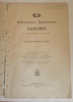 `Константин Дмитриевич Кавелин. Из первых воспоминаний о покойном.` . СПб, 1885 г.