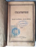 `Стихотворения` Константин Фофанов. СПб, Издание А.С.Суворина, 1889 г.