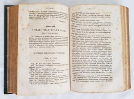 `Сочинения, письма и избранные переводы Дениса Ивановича Фон-Визина` . СПб, 1866 г.
