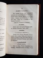 `История в лицах о Дмитрии Самозванце` Сочинение М. Погодина. Москва, в Университетской типографии, 1835 г.