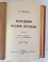 `Народные русские легенды` А.Н. Афанасьев. Москва, книгоиздательство Современные проблемы, 1914 год