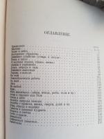 `Сборник загадок, вопросов, притч и задач` Д. Садовников. СПб.: Изд. А.С. Суворина, 1901 г.