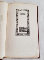 `Похвала книге` И.А. Шляпкин. Пг.: Т-во Р. Голике и А. Вильборг 1917 г.