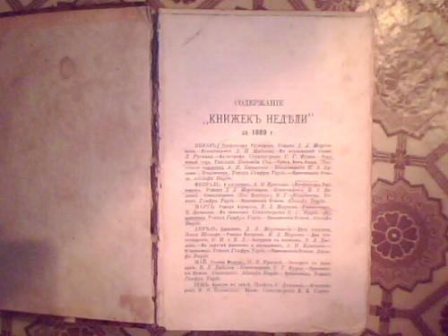 `Книжки недели` типография Н.А.Лебедева. 1889 санкт-петербург