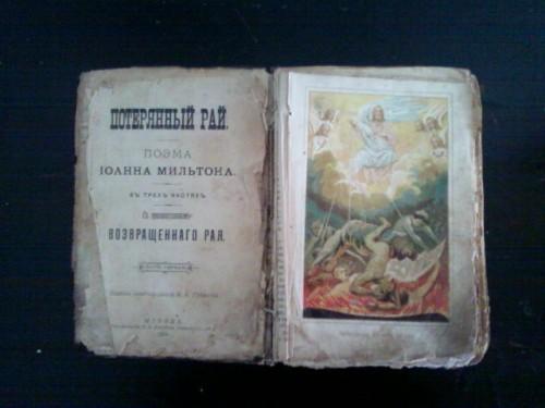 `Потерянный рай в трех частях` Иоанн Мильтон. Москва. Типо-литография И.Е. Ермакова, 1899 год.