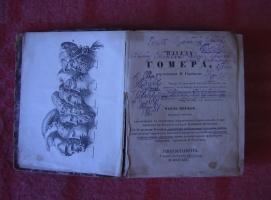 `ИЛIАДА ГОМЕРА` Н. Гнедич. С. Петербург, 24-го Марта 1860г. Типография Семена Сединкина.