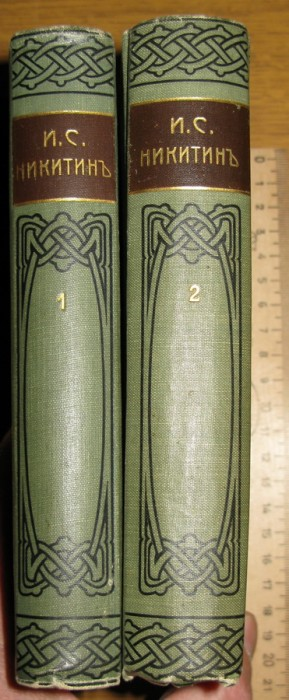 `Стихотворения, 2 тома` И.С. Никитин. Санкт-Петербург