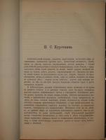 `Сочинения П.И.Якушкина` П.И.Якушкин. С.-Петербург, В Типографии Ф.С.Сущинского, 1884 г.