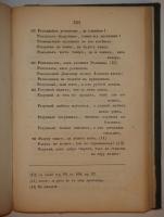 `Русские народные пословицы и притчи` И.М.Снегирев. Москва, В Университетской Типографии, 1848г.