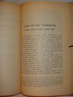`Собрание сочинений Аполлона Григорьева в двух томах ( 14 выпусках )` Аполлон Григорьев. Москва, Типо-литография И.Н.Кушнерёв и К°, 1915 г.