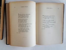 `Полное собрание стихотворений А.А.Фета` А.А. Фет.. т.1 и т.2. С.-Петербург, Издание Т-ва А.Ф.Маркса, 1910 г.