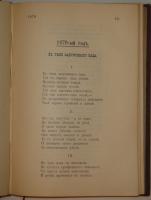 `Стихотворения` С.Я.Надсон. С.-Петербург, Типография М.А.Александрова, 1909г.