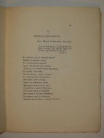 `Anno мundi аrdentis. 1915` Максимилиан Волошин. Москва, Издательство  Зерна , 1916г.