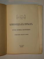 `Близнец в тучах` Борис Пастернак. Москва, Типография П.П.Рябушинского, 1914 г.