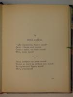`Вечерний альбом` Марина Цветаева. Москва, Товарищество Типографии А.И.Мамонтова, 1910г.