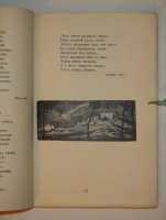 `Стихотворения. 1900-1910` Максимилиан Волошин. Москва, Книгоиздательство  Гриф , 1910 г.