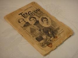 `Три сестры` Антон Чехов. С.-Петербург, Издание А.Ф.Маркса, 1901г.