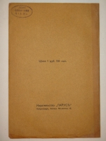 `Простое как мычание` Владимир Маяковский. Петроград, Издательство  Парус , 1916г.
