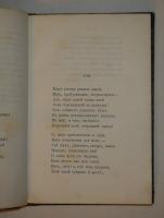 `Стихотворения` Ф.Тютчев. Москва, Типография А.И.Мамонтова, 1868 г.