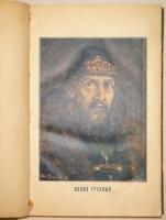 `Иван Грозный ( 1530-1584 )` К.Валишевский. Москва, Типография  Общественная Польза , 1912 г.