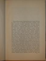 `Т.Н.Грановский и его переписка в двух томах ( одном переплёте )` . Москва, Товарищество Типографии А.И.Мамонтова, 1897г.
