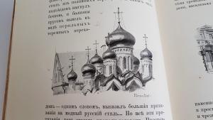 `Непокупное. Повесть` П.Н. Полевой. Санкт-Петербург. Издание А.Ф.Маркса, 1898 год