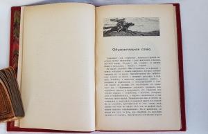 `Народные былины о русских могучих богатырях` Н. Бунаков. Москва, 5-е издание В.Д. Карчагина, 1915 г.