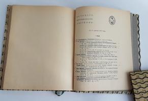`Жемчуга. Книга стихов` Н. Гумилёв. Книгоиздательство «Скорпион». Москва, 1910 г.