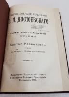 `Братья Карамазовы в 2-х частях` Ф.М. Достоевский. Петроград, 1918 г.