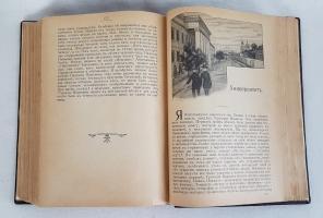 `Собрание сочинений` С.Т. Аксаков. Москва, 1916 г. Типография И.Д.Сытина