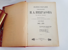 `Полное собрание стихотворений  в двух томах` Н.А. Некрасов. СПб, Типография А.С.Суворина, 1909 г.