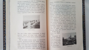 `Поход эскадры Адмирала Чухнина вокруг Азии и Европы` М.Жуков. Петроград, 1915 г.