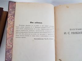 `Сочинения Ивана Саввича Никитина` . Москва, Типография Т-ва И.Д.Сытина, 1911 г.