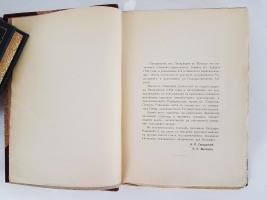 `Путешествие из Петербурга в Москву` А.Н.Радищев. Санкт-Петербург, 1905 г.