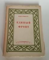 `Единый фронт` Илья Эренбург. Петрополис - Берлин, 1930 г.