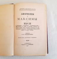 `Афоризмы и максимы` Артур Шопенгауэр. СПб.: Издание А.С. Суворина, 1887 г.